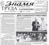 b_200_150_16777215_00_images_gazeta10.jpg