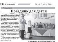b_200_150_16777215_00_images_gazeta13.jpg
