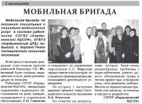 b_200_150_16777215_00_images_gazeta16.jpg