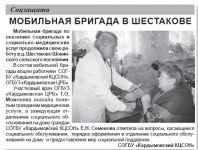b_200_150_16777215_00_images_gazeta17.jpg
