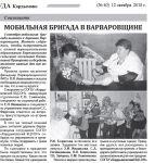 b_200_150_16777215_00_images_gazeta6.jpg