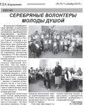 b_200_150_16777215_00_images_gazeta7.jpg