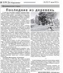 b_200_150_16777215_00_images_gazeta8.jpg