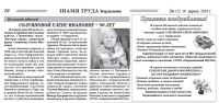 b_200_150_16777215_00_images_gazeta9.jpg