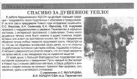 b_200_150_16777215_00_images_gazeta_Otz.jpg